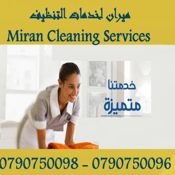 - يتوفر لكي سيدتي عاملات تنظيف و ترتيب بنظام اليومي  بدك تنظيف...