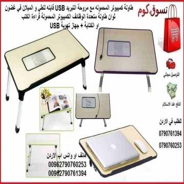 - طاولات كمبيوتر محمول مع مروحة التبريد USB قابله للطي و الميلان...