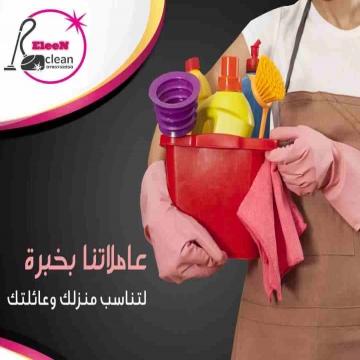 -  ايلين لخدمات النظافة العامة  توفر عاملات ومساعدات نظافة بنظام...