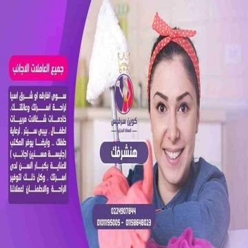 -   العمالة المنزلية الاجنبية من عاملات نظافة ورعاية مسنين وجليسات...