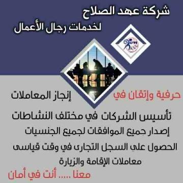 - شركة عهد الصلاح بالبحرين 🇧🇭 تهنئ الأمة الأسلامية 🌍بحلول شهر...