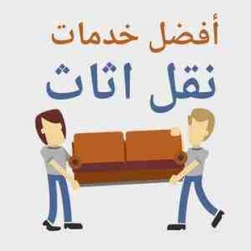 - نقل عفش الكويت  فك نقل تركيب جميع انواع الاثاث تركيب ايكيا  فك...
