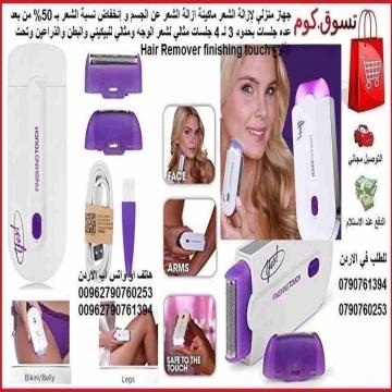 9eaf53621c415 إزالة الشعر جهاز منزلي لإزالة الشعر ماكينة ازالة الشعر عن الجسم.