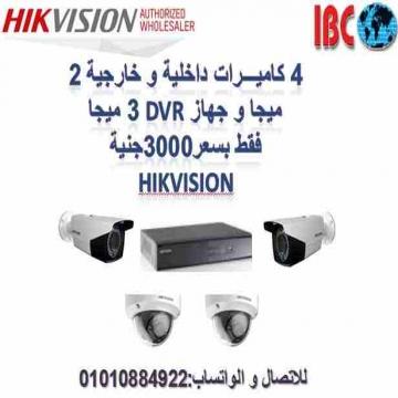 - 4 كاميرات و جهاز تسجيل فقط ب 3000 جنية من IBC  اضخم و اقوي عروض...