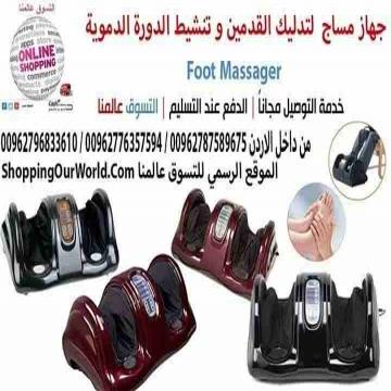 - جهاز مساج و تدليك القدمين وتنشيط الدورة الدموية و علاج العديد من...