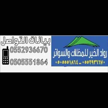 - موسسسه رواد الخير للبيوت الشعر الملكي والعادي ٠٥٠٥٥٥١٨٦٤متع...