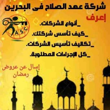 - 🎀بمناسبة شهر رمضان الكريم 🌙  شركة عهد الصلاح بالبحرين🇧🇭 تقدم...