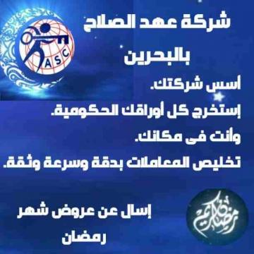 - بمناسبة شهر رمضان الكريم 🌙 🌆شركة عهد الصلاح بالبحرين🇧🇭 لخدمات...