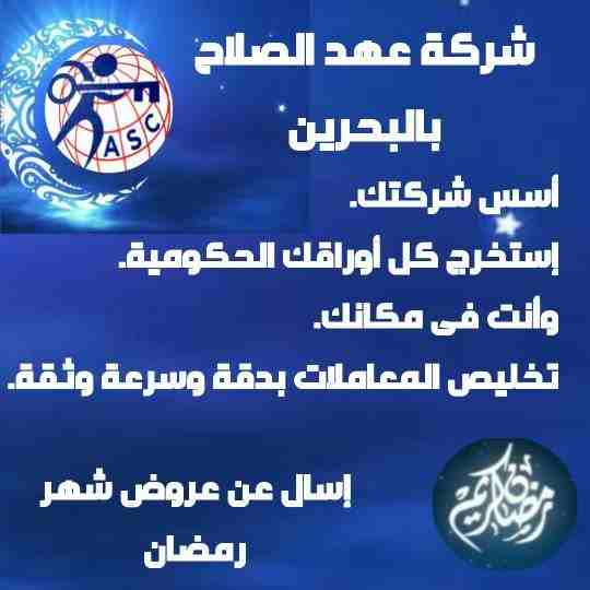 🔆عروض ومفاجآت شركةعهد الصلاح بالبحرين 🇧🇭 مستمرة معانا طول شهر...