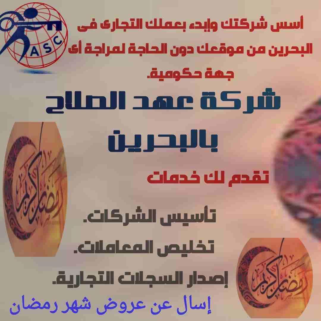 رمضان جانا 🌙وعهد الصلاح بالبحرين 🇧🇭 معاها أحلى المفاجآت 🎁🎁 خصومات...