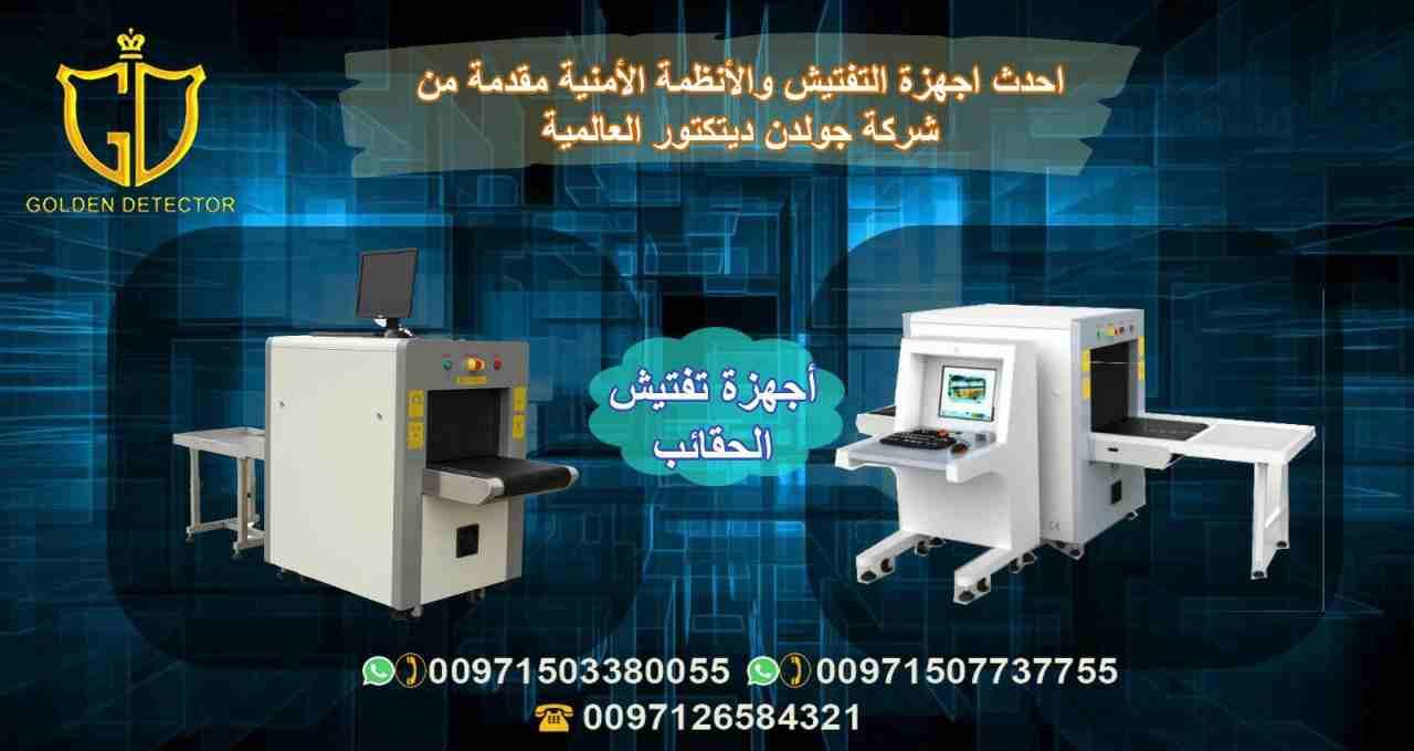 جهاز تفتيش الحقائب X Ray Scanner JH 10080 تنفرد شركة جولدن ديتيكتور...