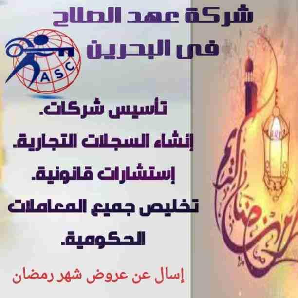 بمناسبة شهر رمضان الكريم 🌙 🌆شركة عهد الصلاح بالبحرين🇧🇭 لخدمات...