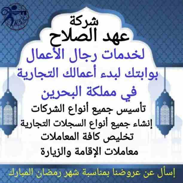 شركة عهد الصلاح بالبحرين 🇧🇭 تهنئ الأمة الأسلامية 🌍بحلول شهر رمضان...