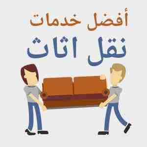 نقل عفش الكويت  فك نقل تركيب جميع انواع الاثاث تركيب ايكيا  فك نقل...