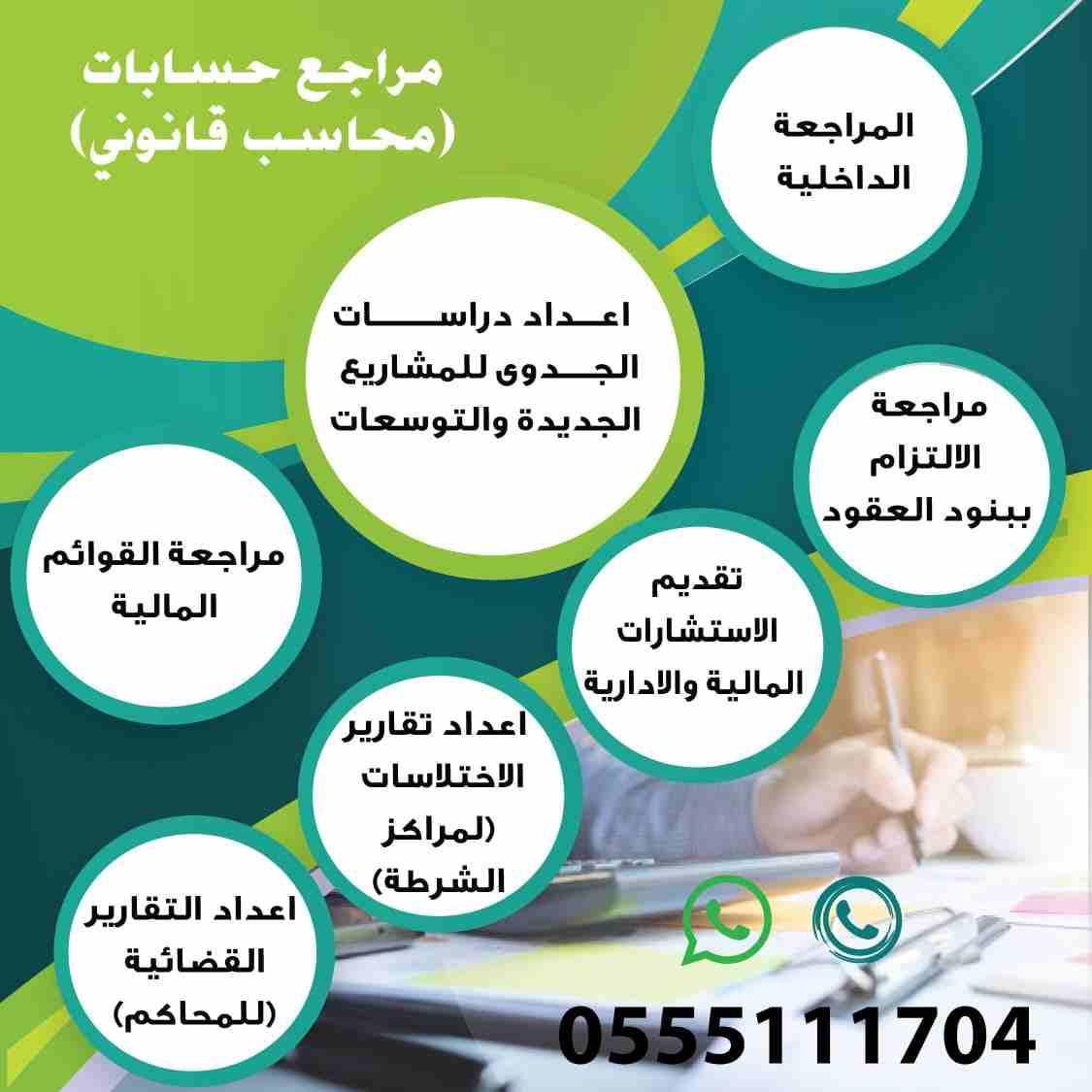 مكتب مرخص لتقديم خدمات المحاسبة والمراجعة في الرياض ، نجيد التعامل...