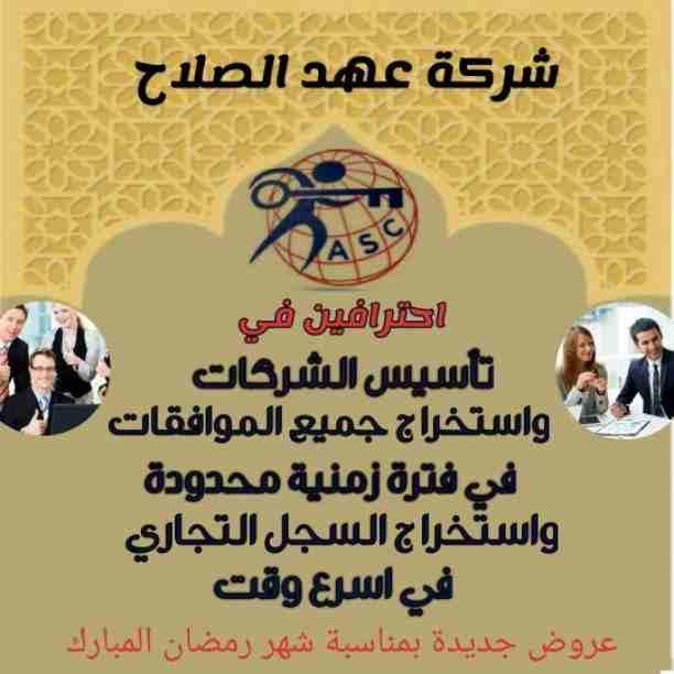 💥💥💥انتظرووووا اقوى العروض والخصومات من شركة عهد الصلاح...