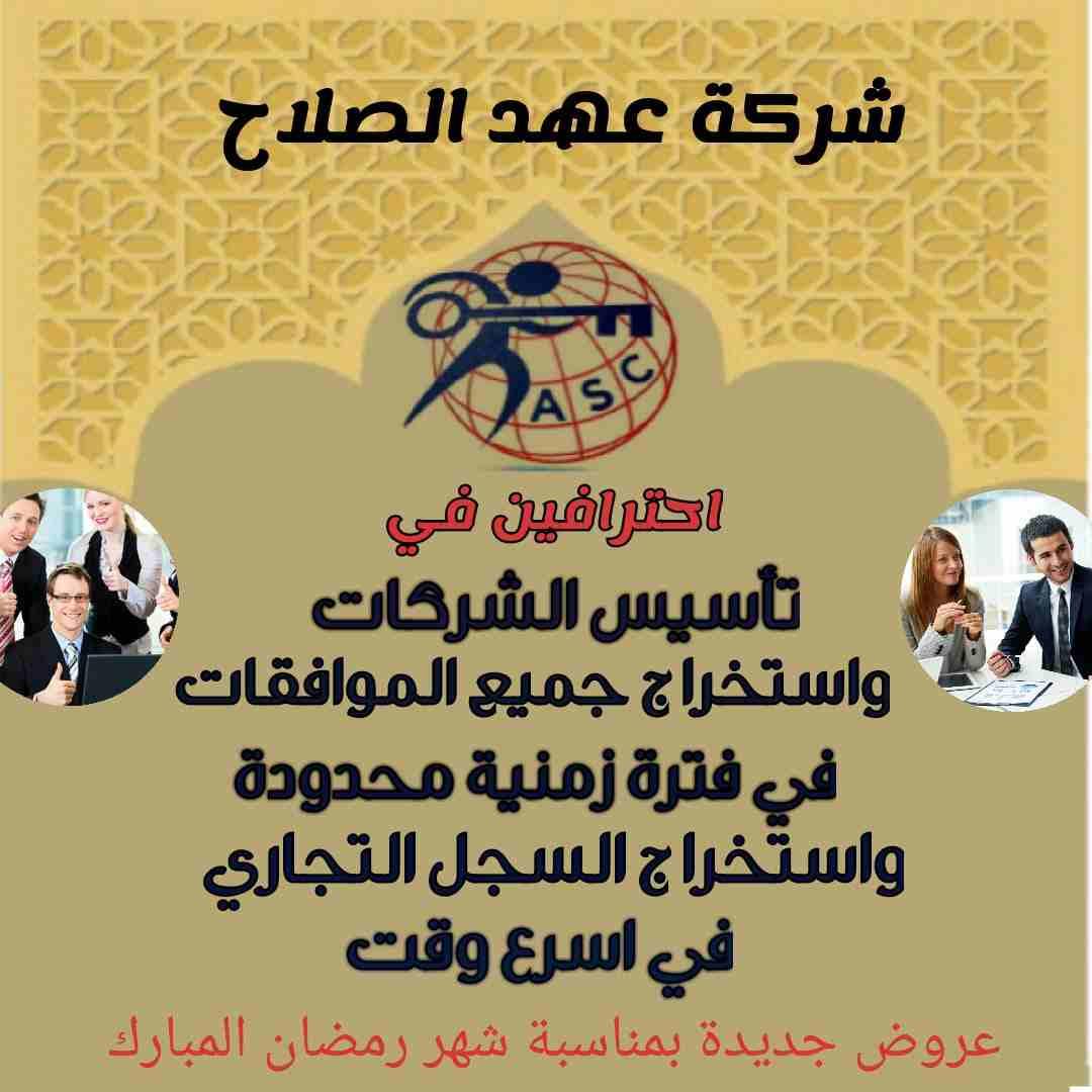شركة عهد الصلاح بالبحرين  تهنئ الأمة الأسلامية 🌍بحلول شهر رمضان...