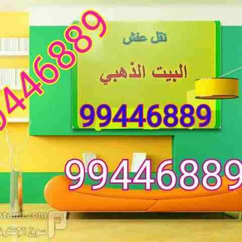 نقل عفش جميع مناطق الكويت فك نقل تركيب بانسب الاسعار  تركيب ايكيا...