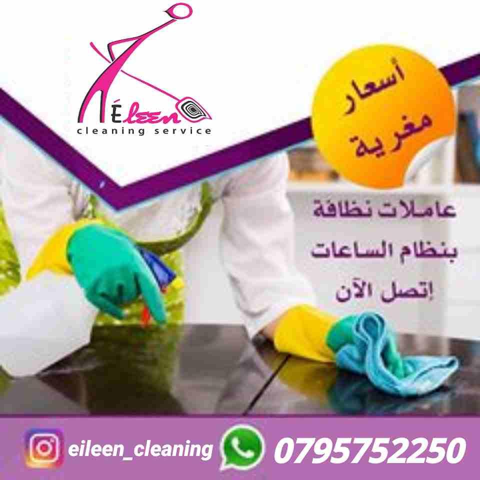 شركة متميزة للتنظيف ومكافحة الحشرات ( بأسعار مناسبة جداً وفي متناول الجميع )تنظيف الفلل -  ايلين لخدمات النظافة...