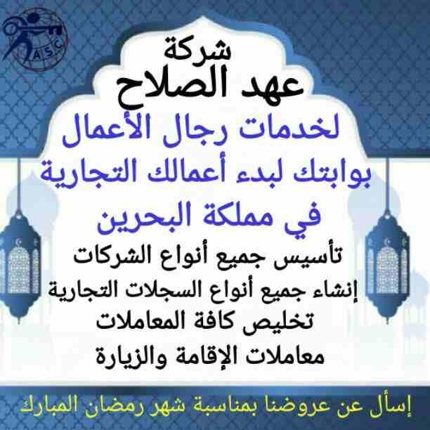 🎀بمناسبة شهر رمضان الكريم 🌙 شركة عهد الصلاح بالبحرين🇧🇭 تقدم...