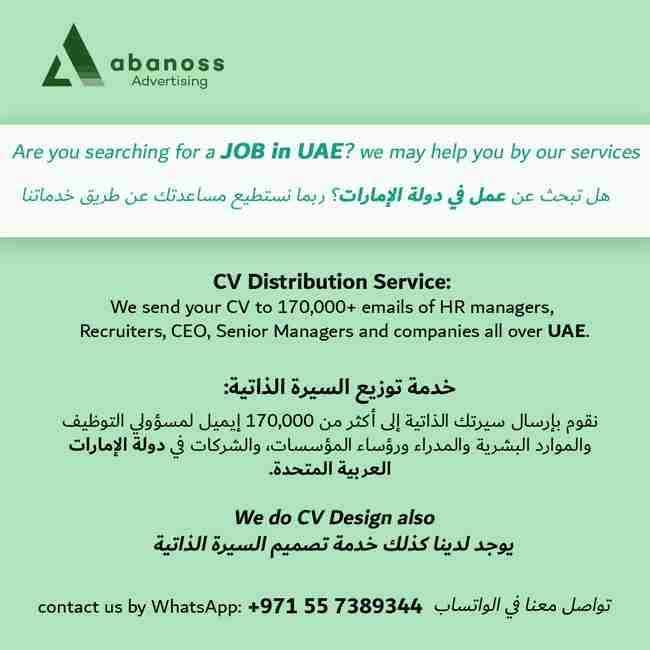 : Are you searching for a JOB in UAE? we may help you by our...