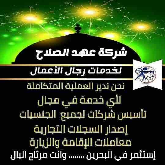 رمضان جانا 🌙وعهد الصلاح بالبحرين 🇧🇭 معاها أحلى المفاجآت 🎁 خصومات...