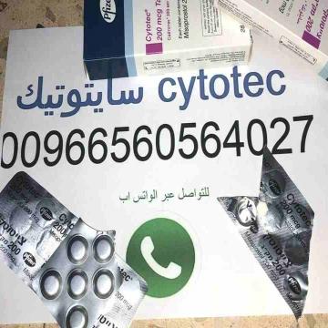 - حبوب تسقيط الحمل قطر 00966560564027 واتس_اب حبوب اجهاض الحمل...