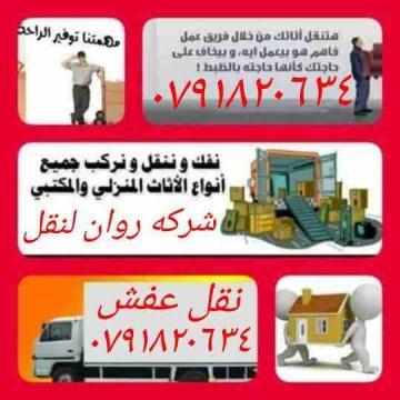- +نقل عفش+  شركه روان  لنقل الاثاث0791820634%)+ لنقل الاثاث    +...