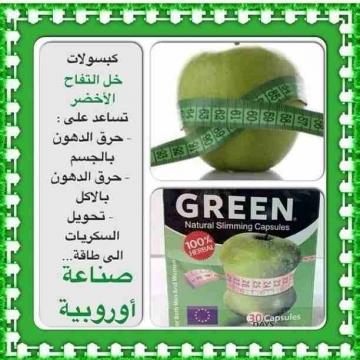 - كبسولات خل التفاح لحرق الدهون وتخفيف الوزن بشكل كبير green...