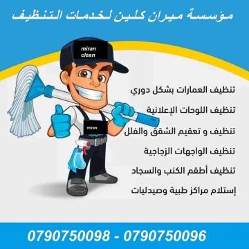 - التنظيف الشامل لكافة المباني بعد البناء و الدهان وجلي البلاط...