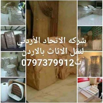 - شركه الأتحاد الأردني /0797379912 لخدمات نقل الاثاث تقدم لكم أفضل...