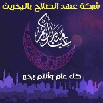 - العيد فرحة كبيرة 🎉 ومع شركة عهد الصلاح بالبحرين  الفرحة فرحتين...