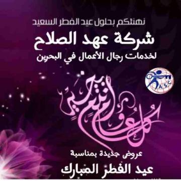 - شركة عهد الصلاح بالبحرين🔥   تهنئ عملائها الكرام بمناسبة✨ عيد...