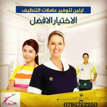 - مؤسسة ايلين لخدمات تنظيف المباني والمنازل والمكاتب والعيادات...