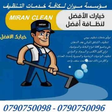 - تنظيف و تعقيم الشقق بعد الدهان و كافة المباني و تلميع البلاط...