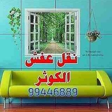 - نقل عفش الكوثر فك نقل تركيب بانسب الاسعار متخصصون فك ونقل وتركيب...