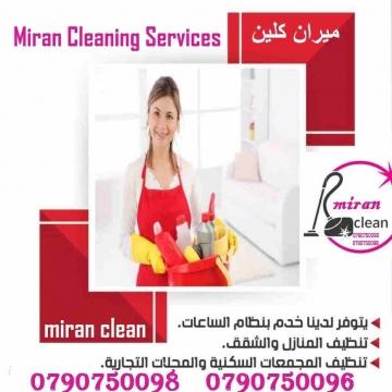 - مؤسسة ميران كلين لتوفير العاملات لاعمال التنظيف وين ما كان مكان...