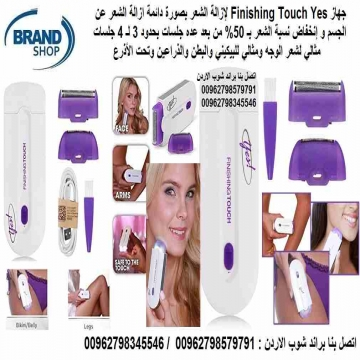 - جهاز Finishing Touch Yes لإزالة الشعر بصورة دائمة ازالة الشعر عن...