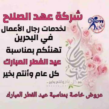 - شركة عهد الصلاح بالبحرين🔥 تهنئ عملائها الكرام بمناسبة✨ عيد الفطر...