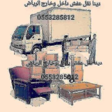 - دينا نقل عفش بالرياض 0553285812 أبو عبد الله