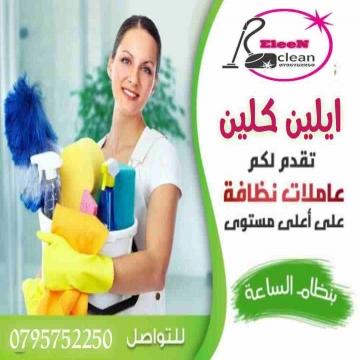 - لدينا مجموعة متميزه من عاملات وعمال النظافة والضيافة  في خدمتكم...