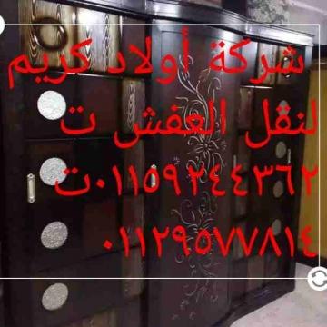 - شركة أولاد كريم لنقل العفش والبضائع من وإلى أي مكان فى مصر نجار...