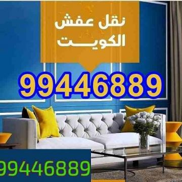 - نقل عفش جميع مناطق الكويت فك نقل تركيب بانسب الاسعار  تركيب...