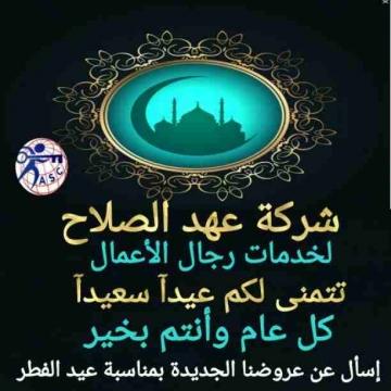 - العيد فرحة كبيرة 🎉 ومع شركة عهد الصلاح بالبحرين الفرحة فرحتين 🥳...
