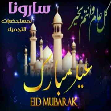 - العيد بقي عيدين بجمالگ 🎈🎉🎇🥳✴شركة سارونا لمستحضرات التجميل✴ تقدم...