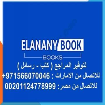 -  نقوم بتوفير جميع المراجع والدراسات السابقه كتب او رسائل من كافه...