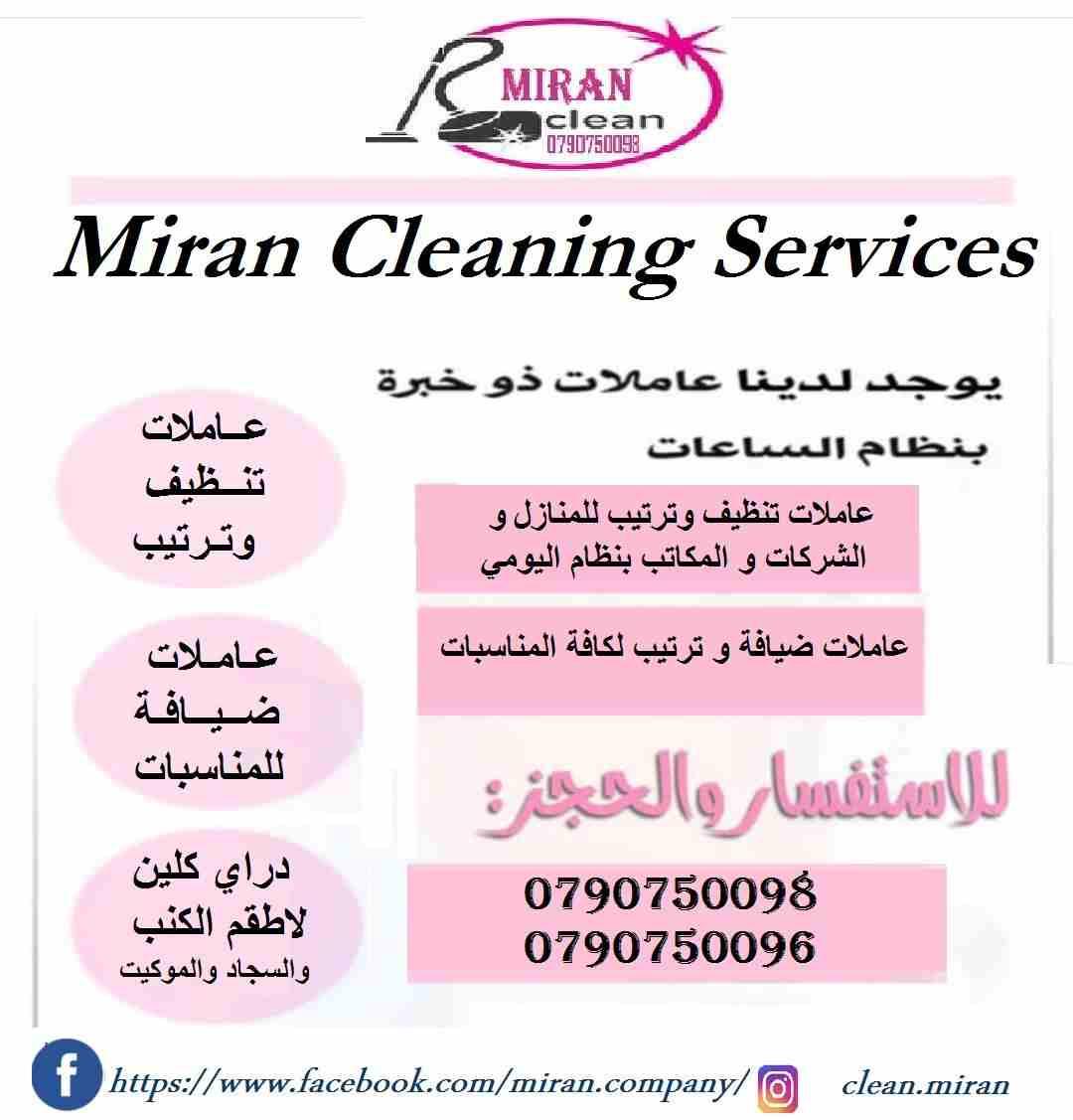 ميران لتوفير العاملات لاعمال التنظيف  وين ما كان مكان عملك او بيتك...