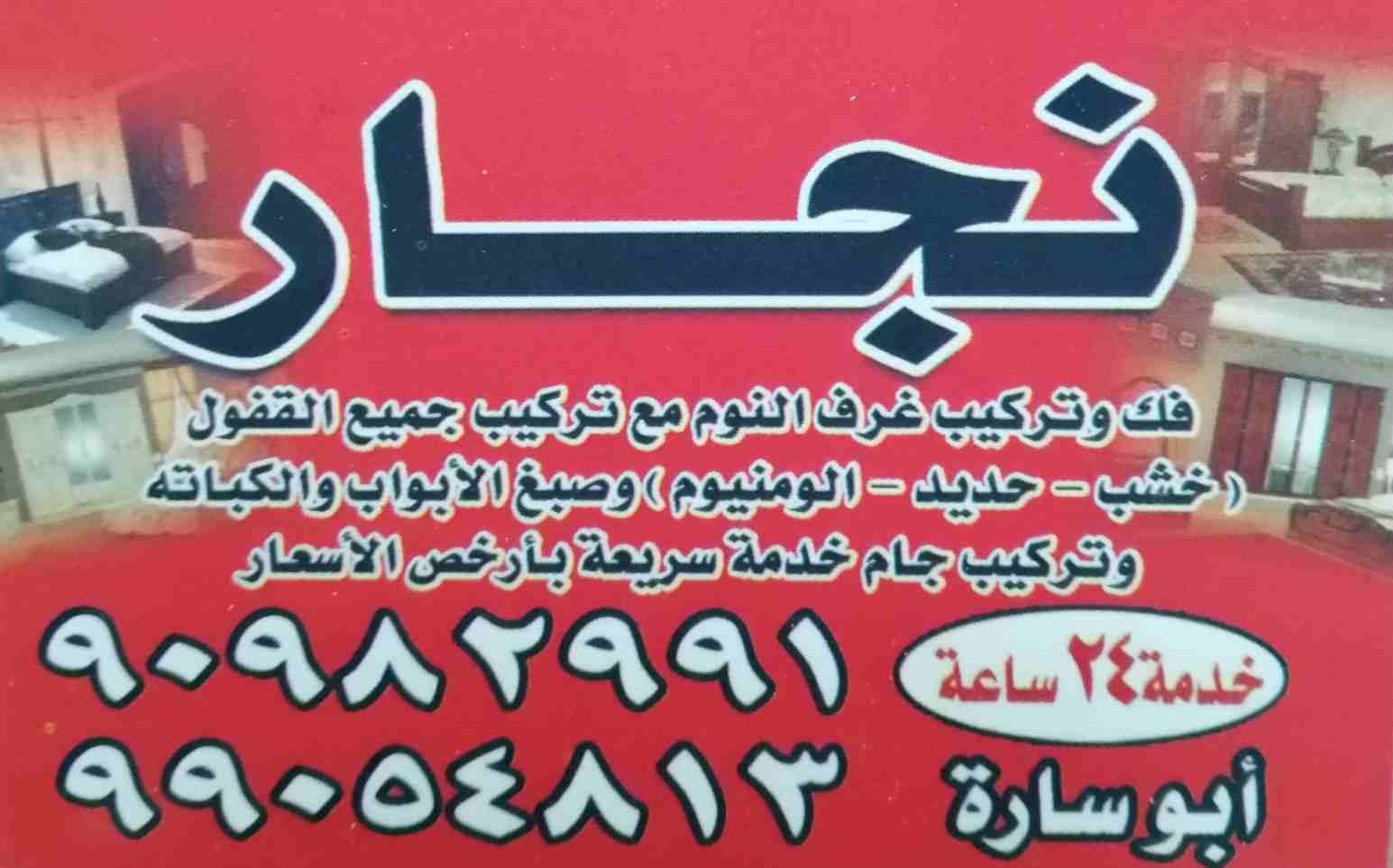 نجار / منطقه (الظهر) في الكويت  خدمه 24 ساعه فك وتركيب غرف النوم مع...