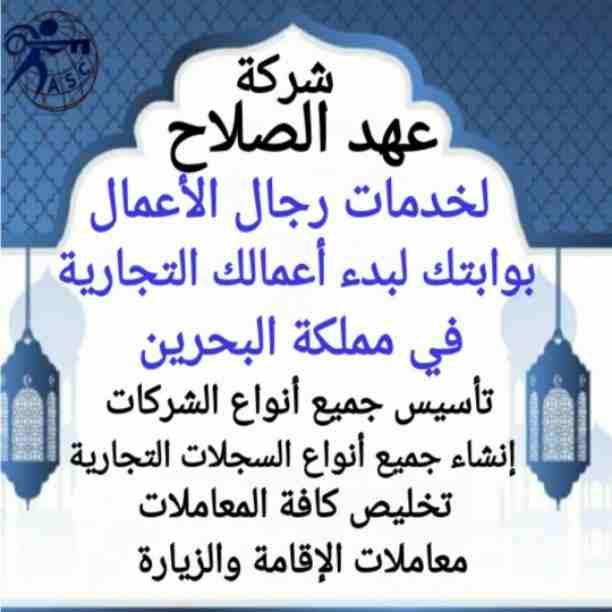 🤔هل تريد الجدية والدقة والمصداقية ✨✨ شركة عهدالصلاح بالبحرين لخدمات...