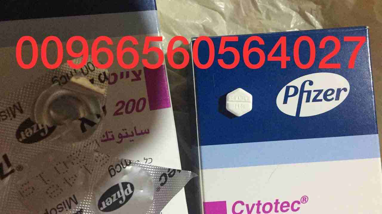 حبوب تسقيط الحمل قطر 00966560564027 واتس_اب حبوب اجهاض الحمل...